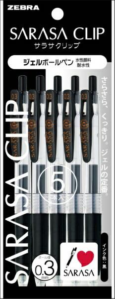 ゼブラZEBRAサラサクリップ03N黒5本入P-JJH15-BK5