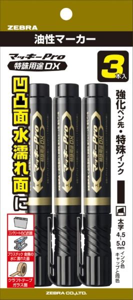 ゼブラZEBRAマッキープロ特殊用途DX黒3本入P-YYS10-BK3