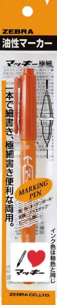 ゼブラZEBRAマッキー極細ブラウンフック付MP-MO-120-MC-E