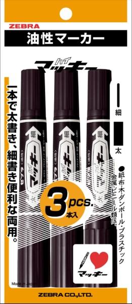 ゼブラZEBRAハイマッキー黒3本入パックP-MO-150-MC-BK3