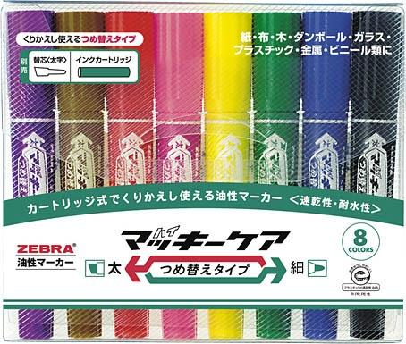 ゼブラZEBRAハイマッキーケアつめ替え8色セットYYT5-8C