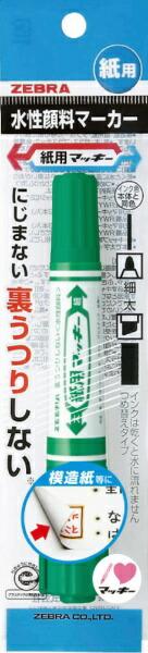 ゼブラZEBRA紙用マッキー緑1本入ILP-WYT5-G