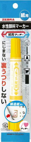 ゼブラZEBRA紙用マッキー黄1本入ILP-WYT5-Y