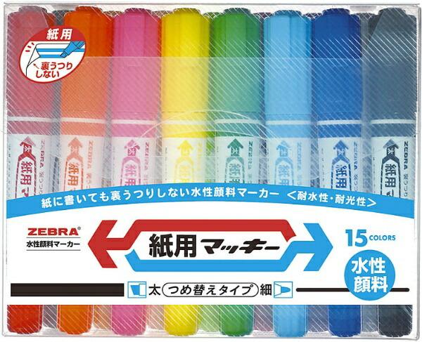 ゼブラZEBRA紙用マッキー15色セットWYT5-15C