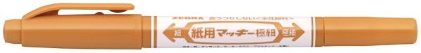 ゼブラZEBRA紙用マッキー極細ライトブラウンWYTS5-LE