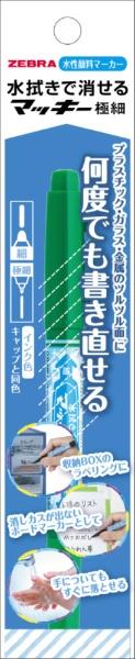 ゼブラZEBRA水拭きで消せるマッキー極細N緑1本入NP-WYTS17-G