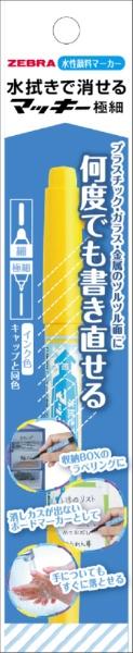 ゼブラZEBRA水拭きで消せるマッキー極細N黄1本入NP-WYTS17-Y