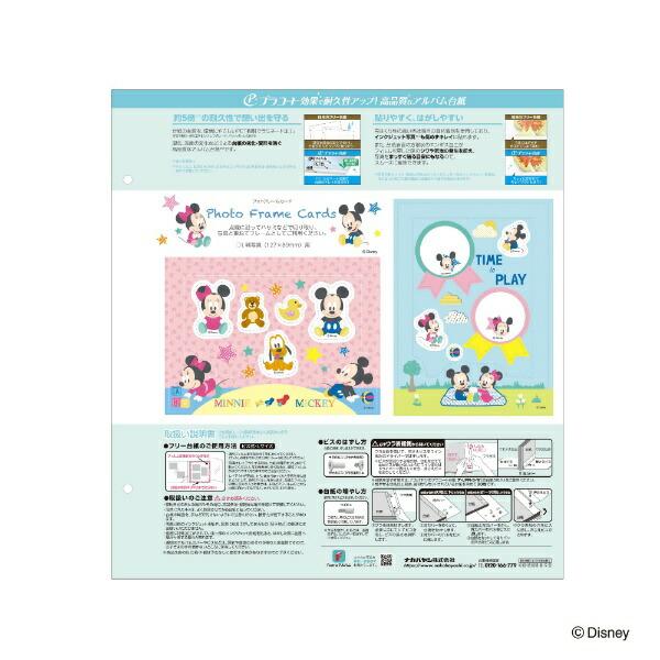 ナカバヤシNakabayashiプラコートフリー台紙Lサイズミッキー&フレンズA