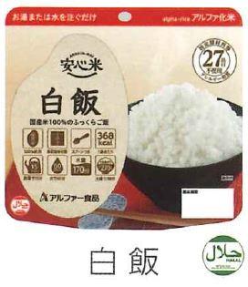アルファー食品AlphaFood安心米白飯