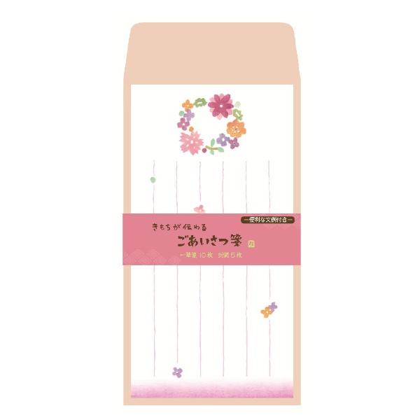 学研ステイフルGakkenSta:Full一筆パックレター(花かんむり)ID04053