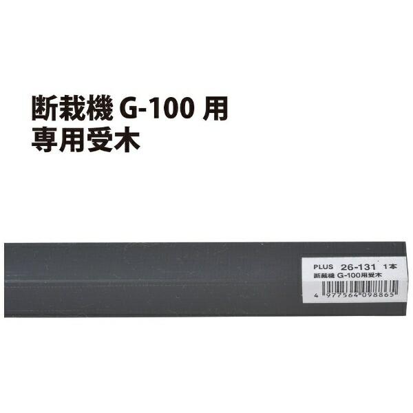 プラスPLUS断裁機G-100用受木26131