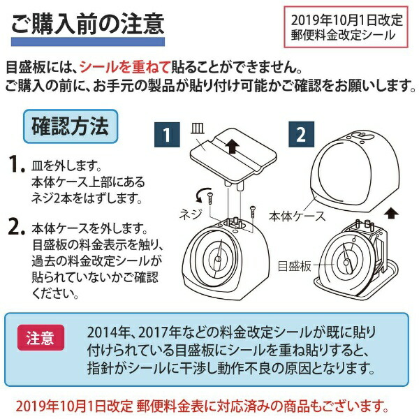 プラスPLUS料金改定シールNO320