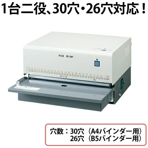 プラスPLUS電動多穴パンチEP-130TEP-130T