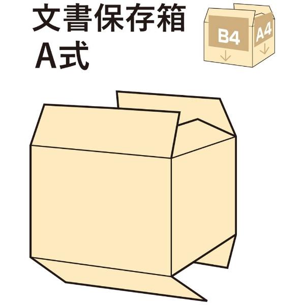 プラスPLUS文書保存箱A式DN-351DN-351