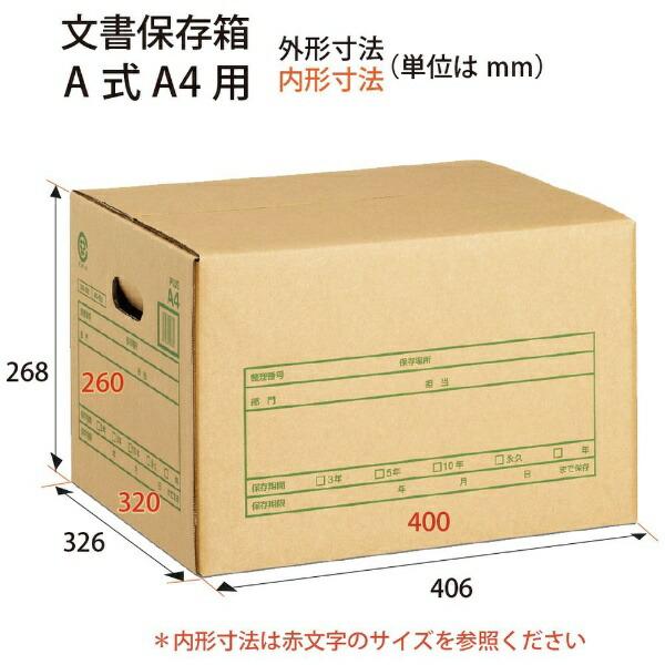 プラスPLUS文書保存箱A式DN-352DN-352