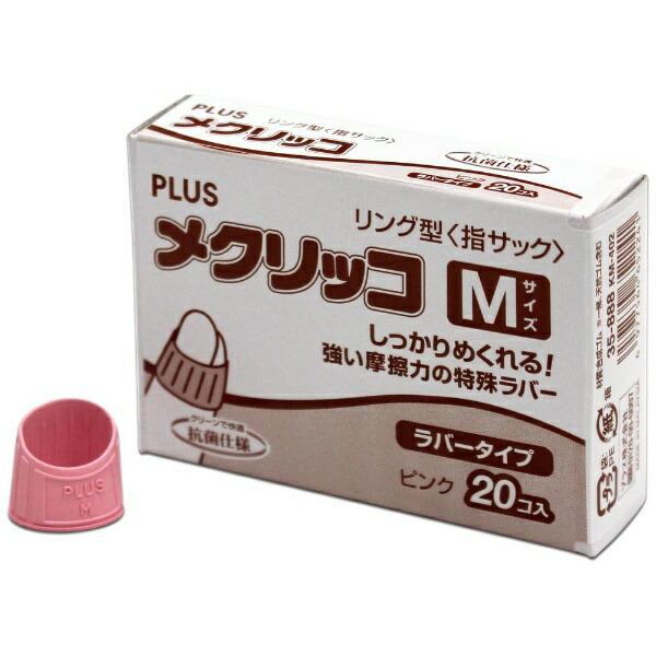 プラスPLUSメクリッコMKM-402ピンク箱入りKM-402