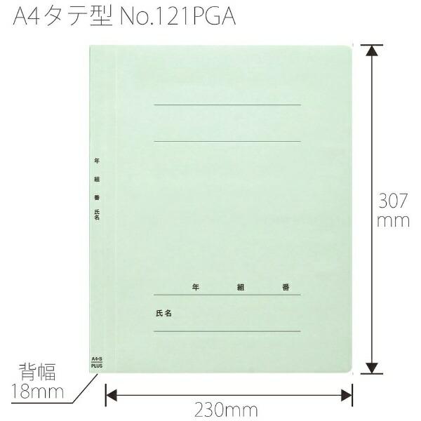 プラスPLUS年組氏名PPフラットファイルA4SBLNO.121PGA
