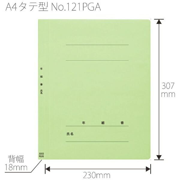 プラスPLUS年組氏名PPフラットファイルA4SGRNO.121PGA