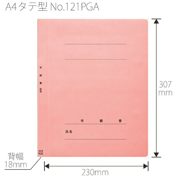 プラスPLUS年組氏名PPフラットファイルA4SPKNO.121PGA