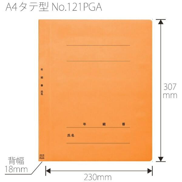 プラスPLUS年組氏名PPフラットファイルA4SORNO.121PGA