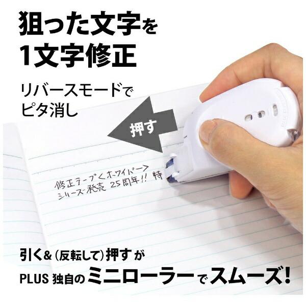 プラスPLUS修正スイッチ簡易WH-1515BLWH-1515