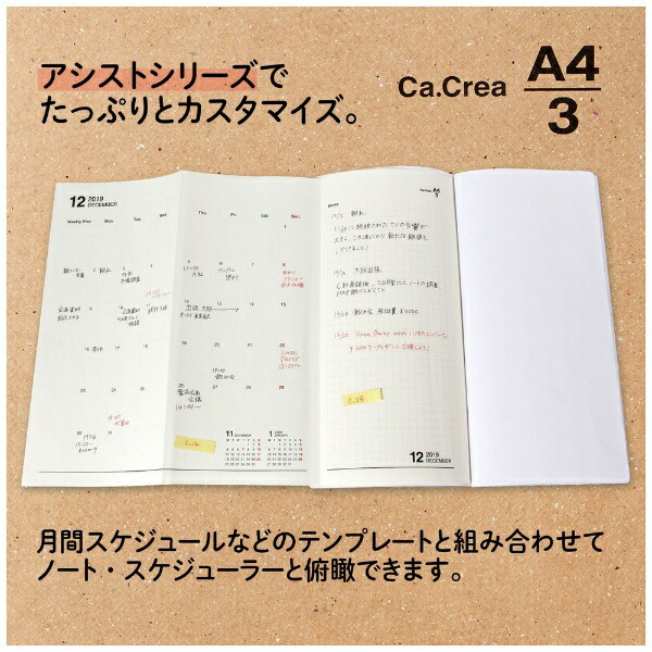 プラスPLUSカクリエアシストノートガントチャートORNO-681TA