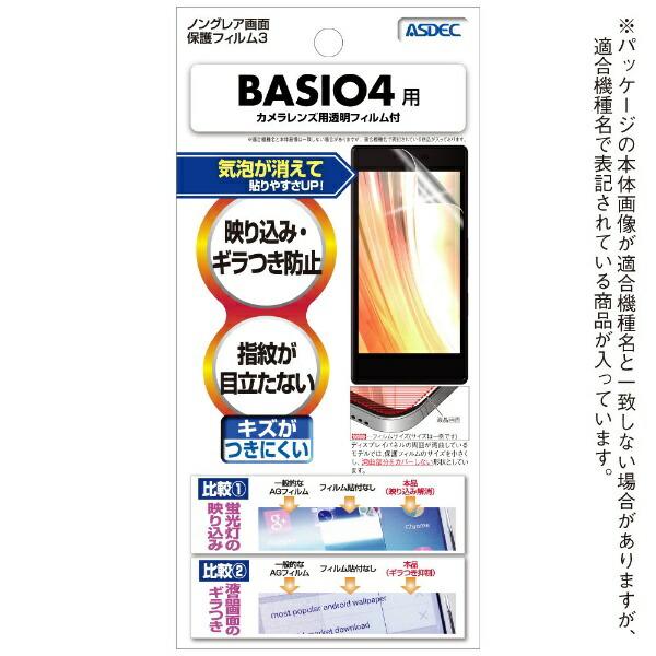アスデックASDECノングレア画面保護フィルム3BASIO4用NGB-KYV47