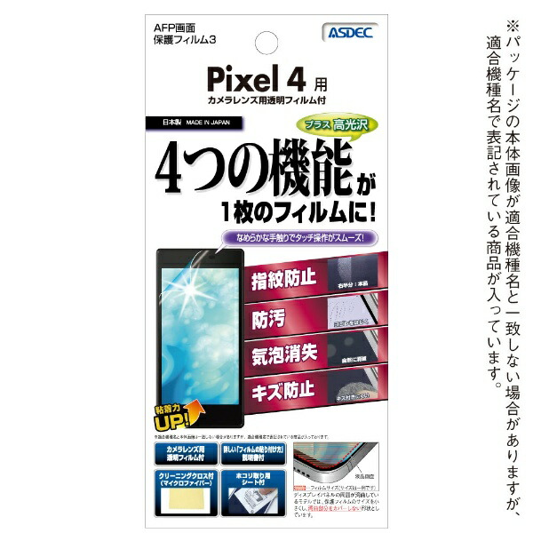 アスデックASDECAFP画面保護フィルム3Pixel4用ASH-GPX4