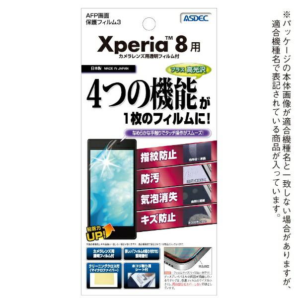 アスデックASDECAFP画面保護フィルム3Xperia8用ASH-SOV42