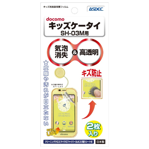 アスデックASDECキッズ用液晶保護フィルムキッズケータイSH-03M用KF-SH03M