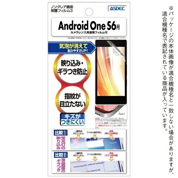 アスデックASDECノングレア画面保護フィルム3AndroidOneS6用NGB-AOS6