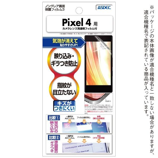 アスデックASDECノングレア画面保護フィルム3Pixel4用NGB-GPX4