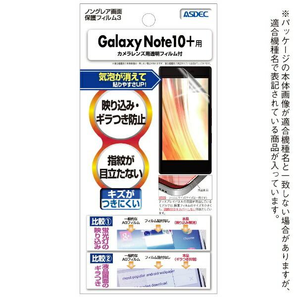 アスデックASDECノングレア画面保護フィルム3GalaxyNote10+用NGB-SC01M