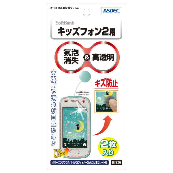 アスデックASDECキッズ用液晶保護フィルムキッズフォン2用KF-KP2SI