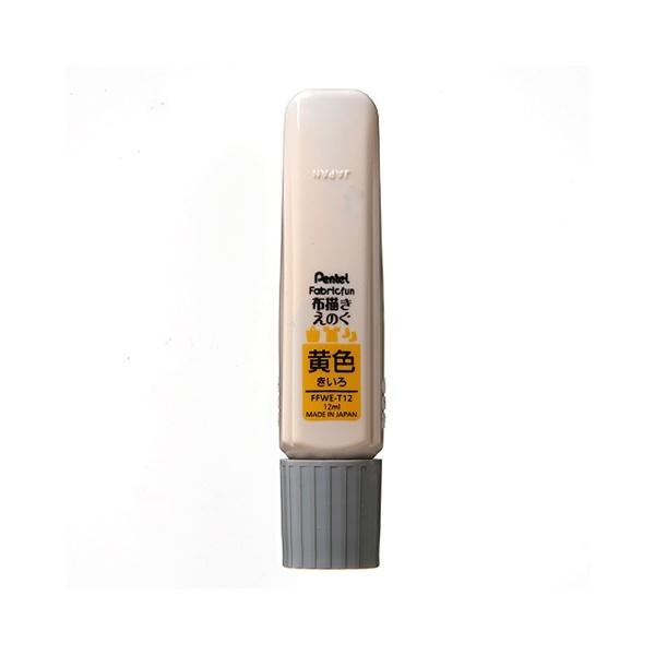 ぺんてるPentelFFWE布描きえのぐ単色黄色FFWE-T12