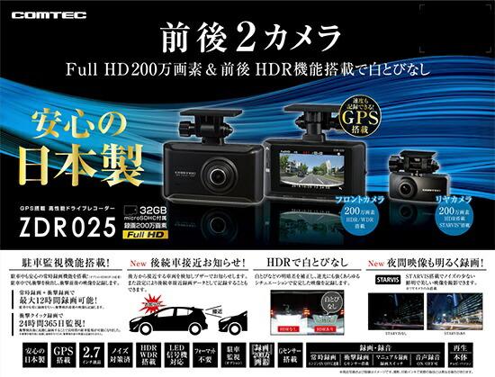 コムテックCOMTECドライブレコーダーZDR025[セパレート型/FullHD(200万画素)/前後カメラ対応]