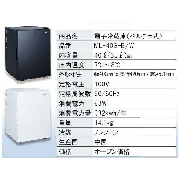 三ツ星貿易MitsuboshiBoeki冷蔵庫ブラックML-40G-B[1ドア/右開きタイプ/40L][冷蔵庫一人暮らし小型新生活]