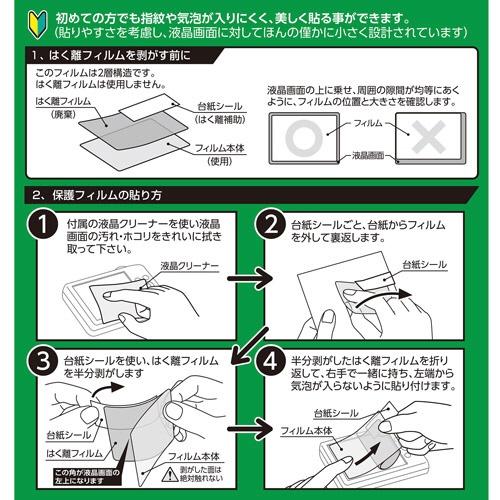ハクバHAKUBAEX-GUARD液晶保護フィルム(キヤノンCanonEOSKissX10i/M200/PowerShotG7XMark3専用)EXGF-CAEKX10I