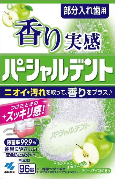 小林製薬Kobayashiパーシャルデント香り実感パーシャルデント96錠〔入れ歯洗浄剤〕