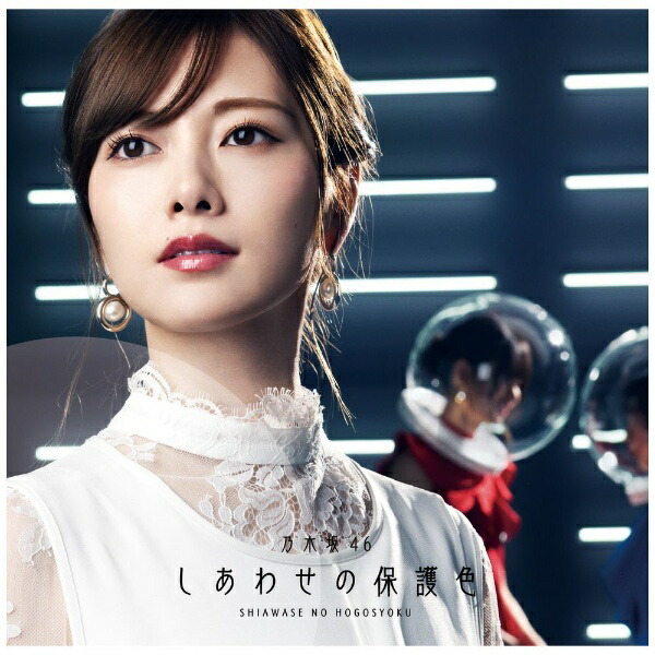 ソニーミュージックマーケティング乃木坂46/しあわせの保護色CD+Blu-ray盤Type-A【CD】