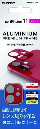 エレコムELECOMiPhone11専用カメラレンズフィルムアルミフレームレッドPM-A19CFLLP2RD
