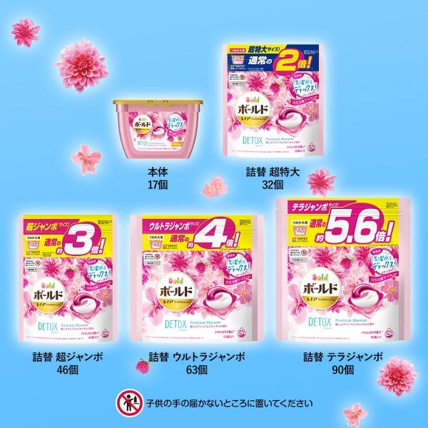 P&Gピーアンドジーボールド洗濯洗剤ジェルボール3D癒しのプレミアムブロッサムの香り詰め替え超ジャンボ46個【rb_pcp】
