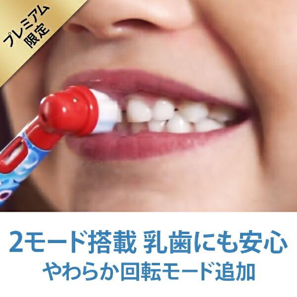 ブラウンBRAUN電動歯ブラシすみずみクリーンキッズプレミアムD1004162KPKME[回転式/AC100V-240V]