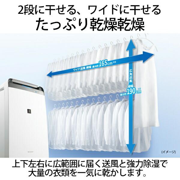 シャープSHARPCV-L180-W衣類乾燥除湿機ホワイト系[木造23畳まで/鉄筋45畳まで/コンプレッサー方式]
