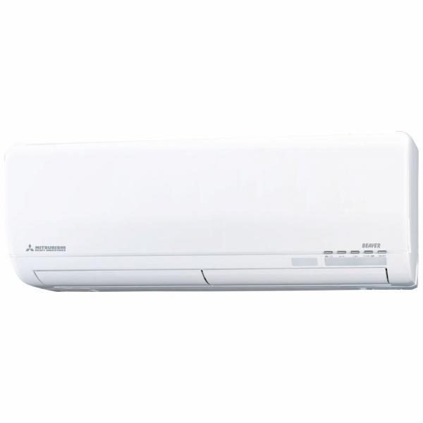 三菱重工MITSUBISHIHEAVYINDUSTRIESエアコン10畳SRK28SYK2-Wエアコン2020年暖ガンビーバエアコンSYKシリーズ[寒冷地モデル]ファインスノー[おもに10畳用/200V]