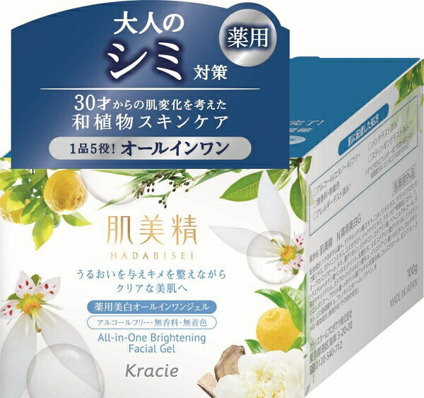 クラシエKracie肌美精薬用美白オールインワンジェル(100g)