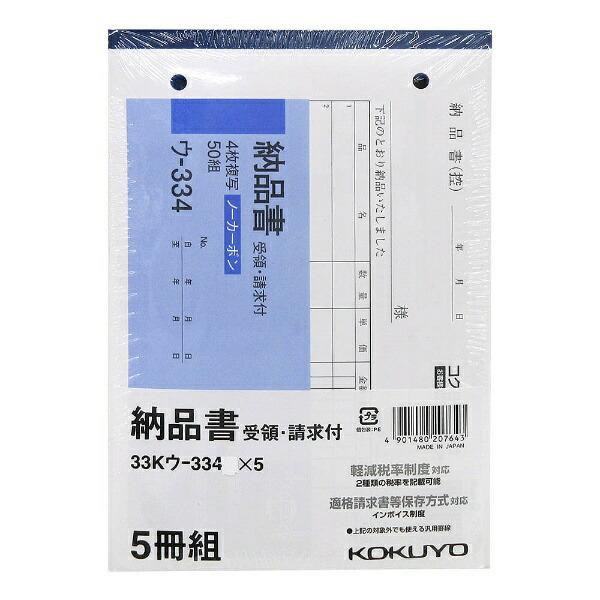 コクヨKOKUYONC複写簿ノーカーボン4枚納品書請求・受領付きB6ヨコ型7行50組33Kウ-334X5
