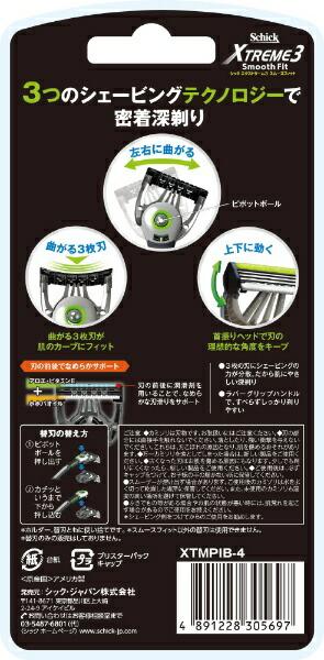 シックSchickエクストリーム3スムースフィット(本体+替刃)〔ひげ剃り〕