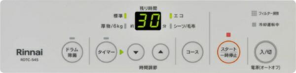 リンナイRinnaiRDTC-54S業務用ガス衣類乾燥機乾太くんピュアホワイト[乾燥容量5.0kg][衣類乾燥機乾太くん5キロ]