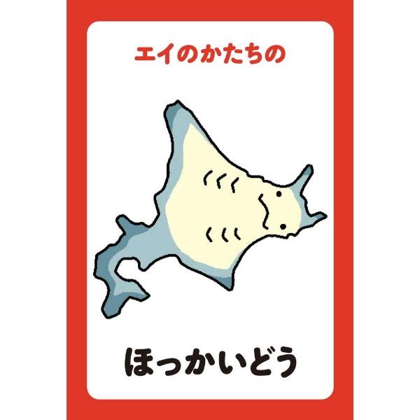 幻冬舎GENTOSHAはじめての47都道府県カード